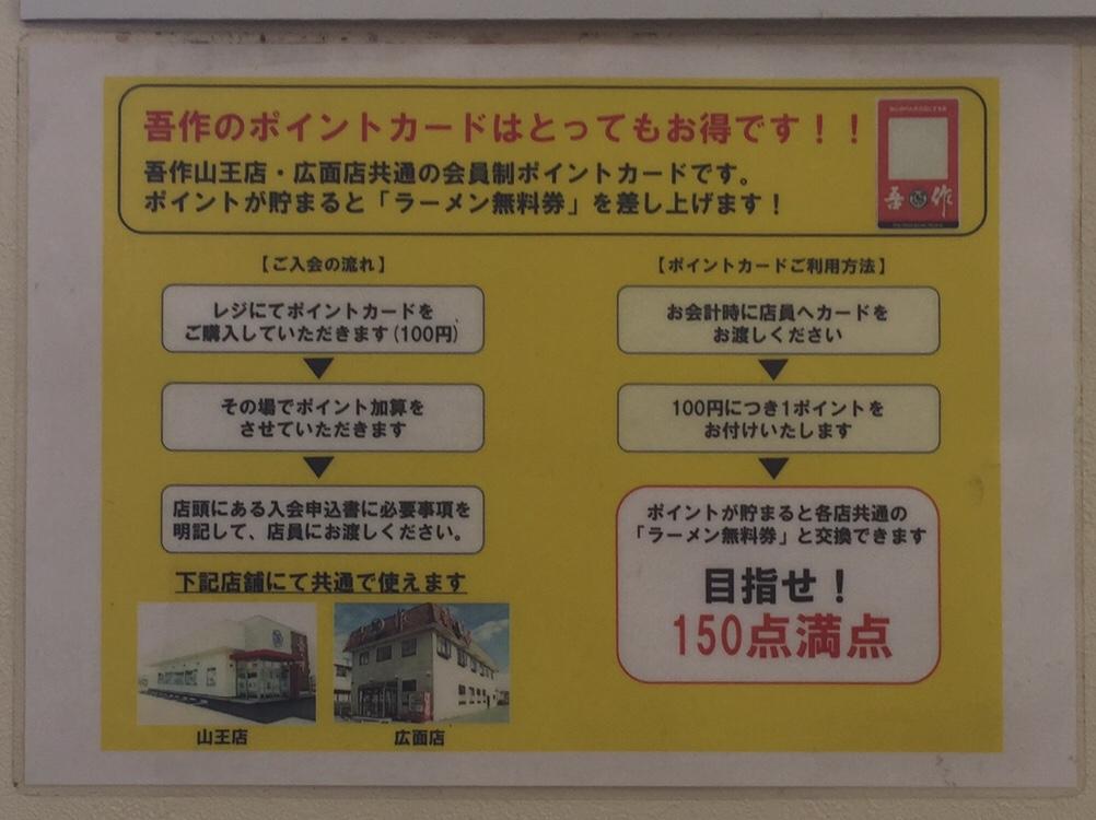 吾作ラーメン 秋田山王店 ポイントカード