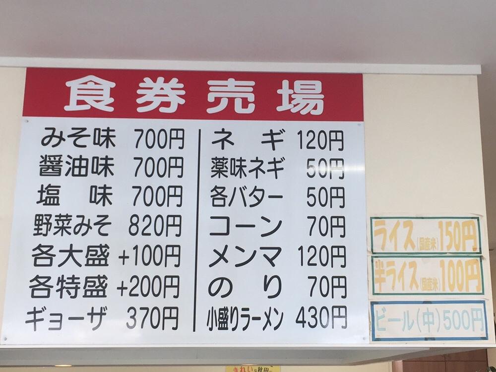 吾作ラーメン 秋田山王店 メニュー