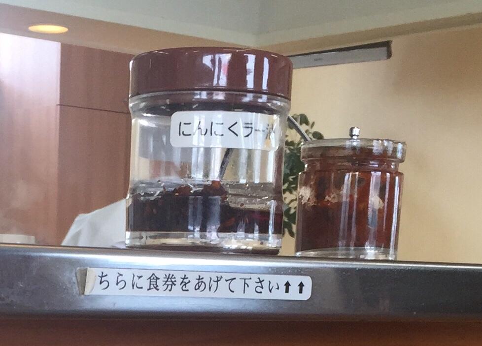 吾作ラーメン 秋田山王店 にんにくラー油 特製ニラ辛薬味