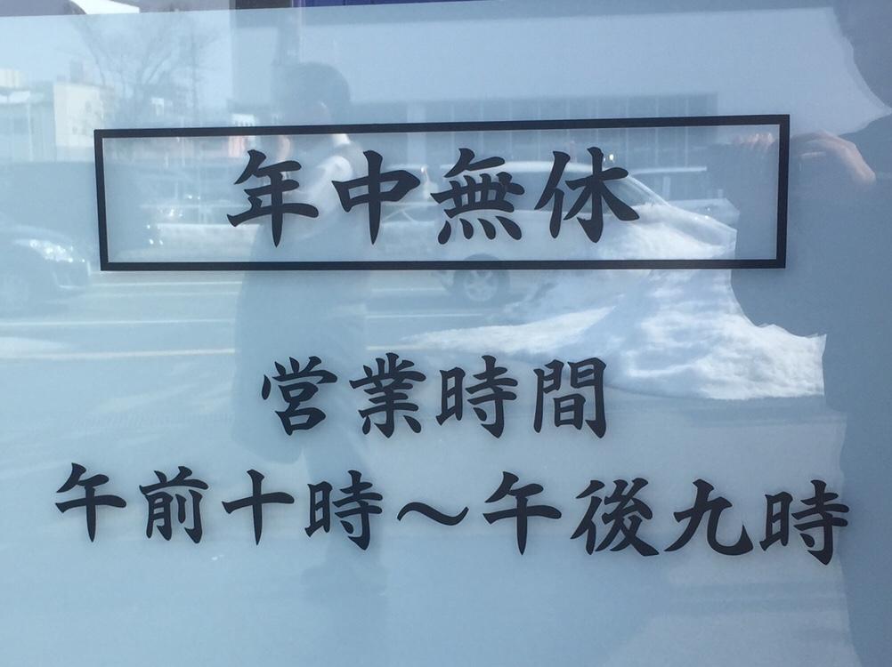 吾作ラーメン 秋田山王店 営業時間 営業案内 定休日なし 年中無休
