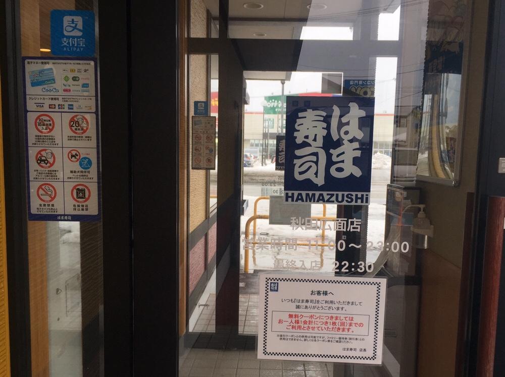 はま寿司 秋田広面店 営業時間 営業案内