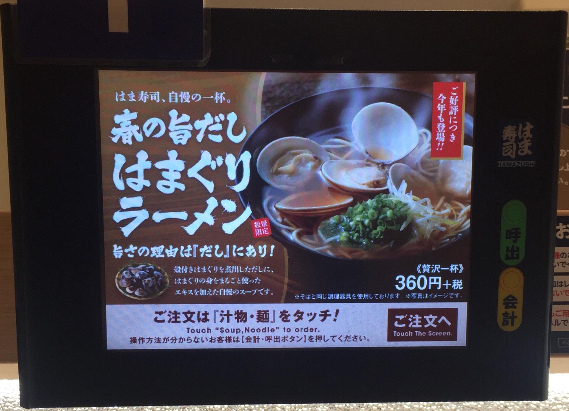 はま寿司 秋田広面店 春の旨だしはまぐりラーメン