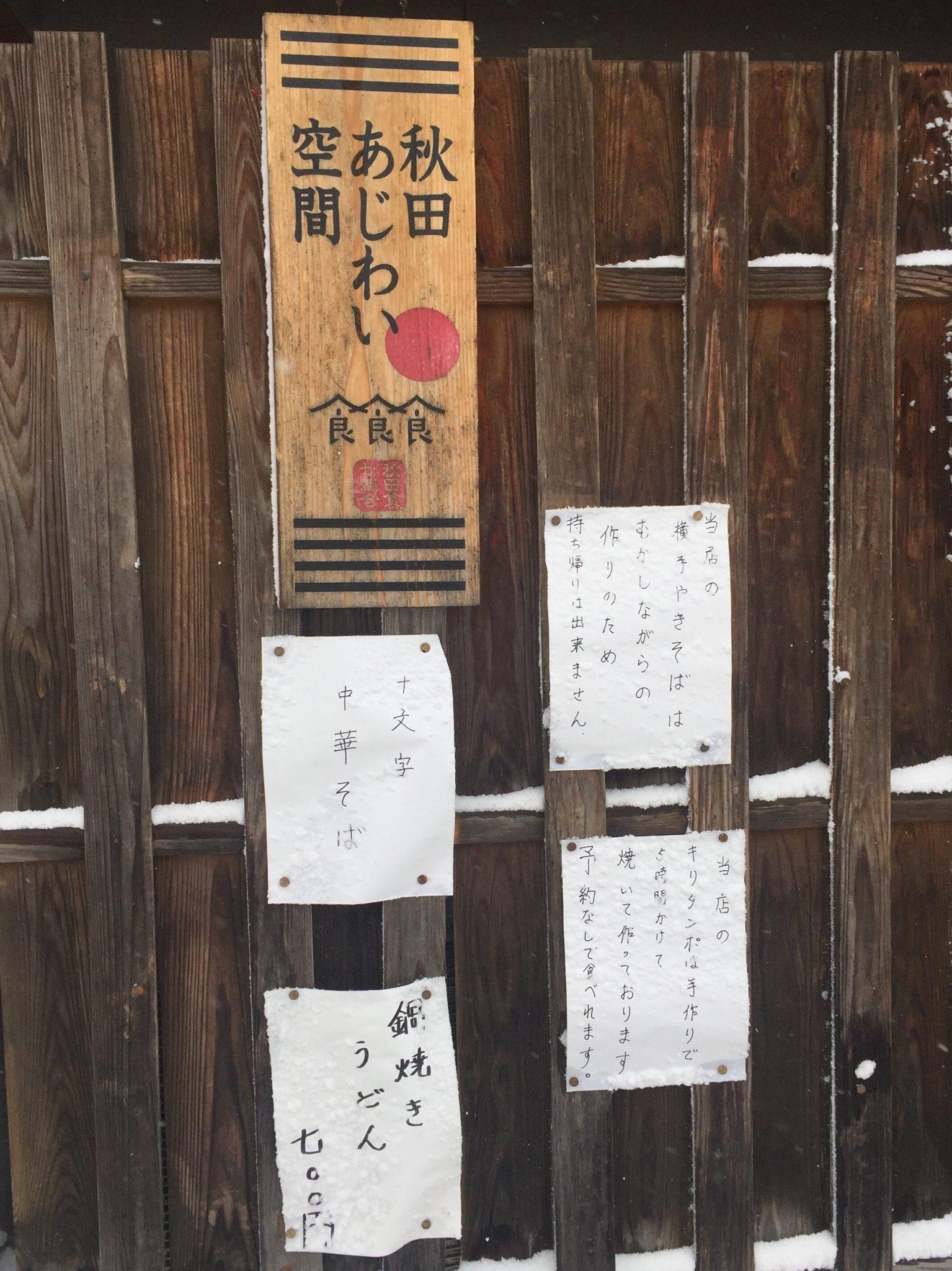 郷土料理 七兵衛 店頭 メニュー