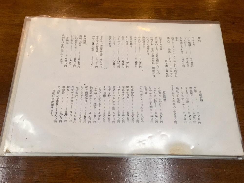 郷土料理 七兵衛 メニュー