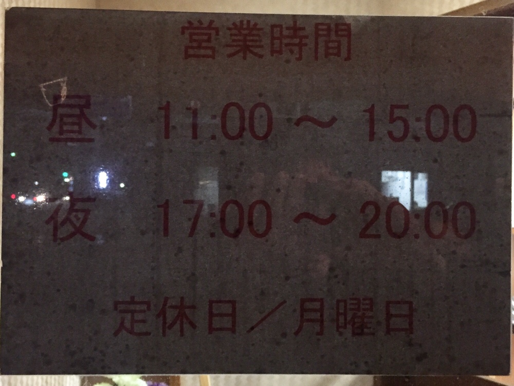 拉麺しな竹 営業時間 営業案内 定休日