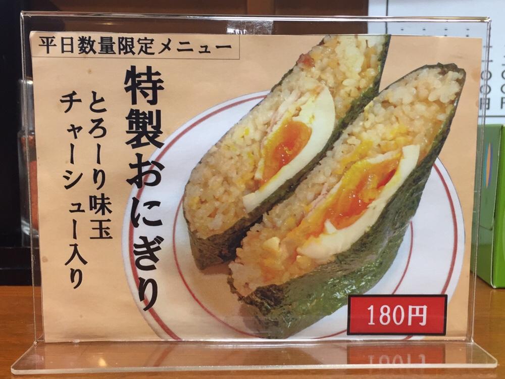 拉麺しな竹 メニュー