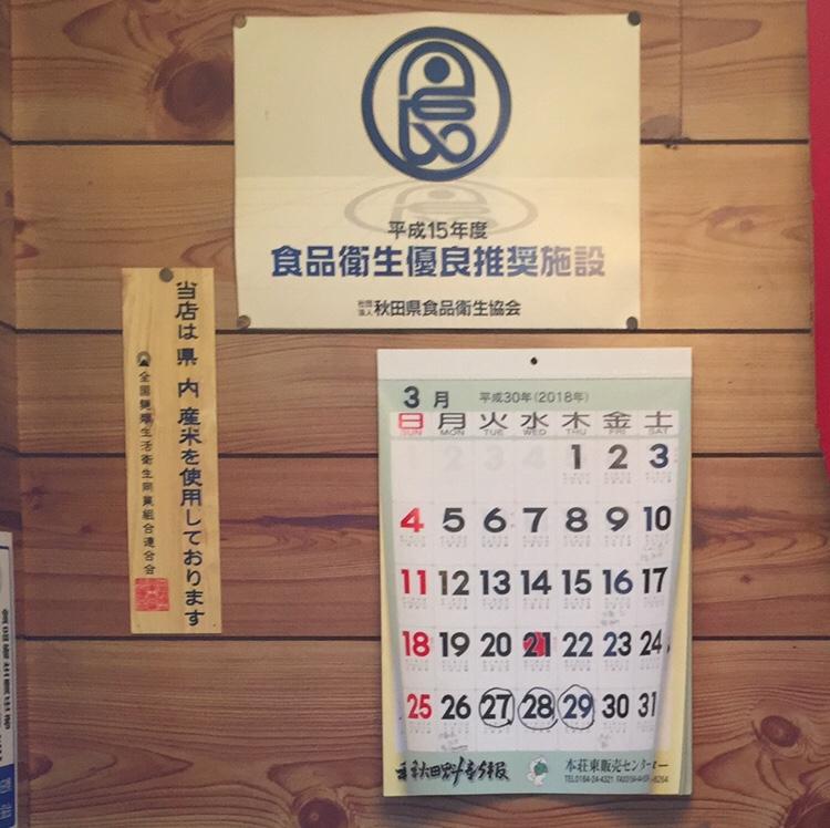 清吉そばや 岩渕支店 カレンダー 営業案内