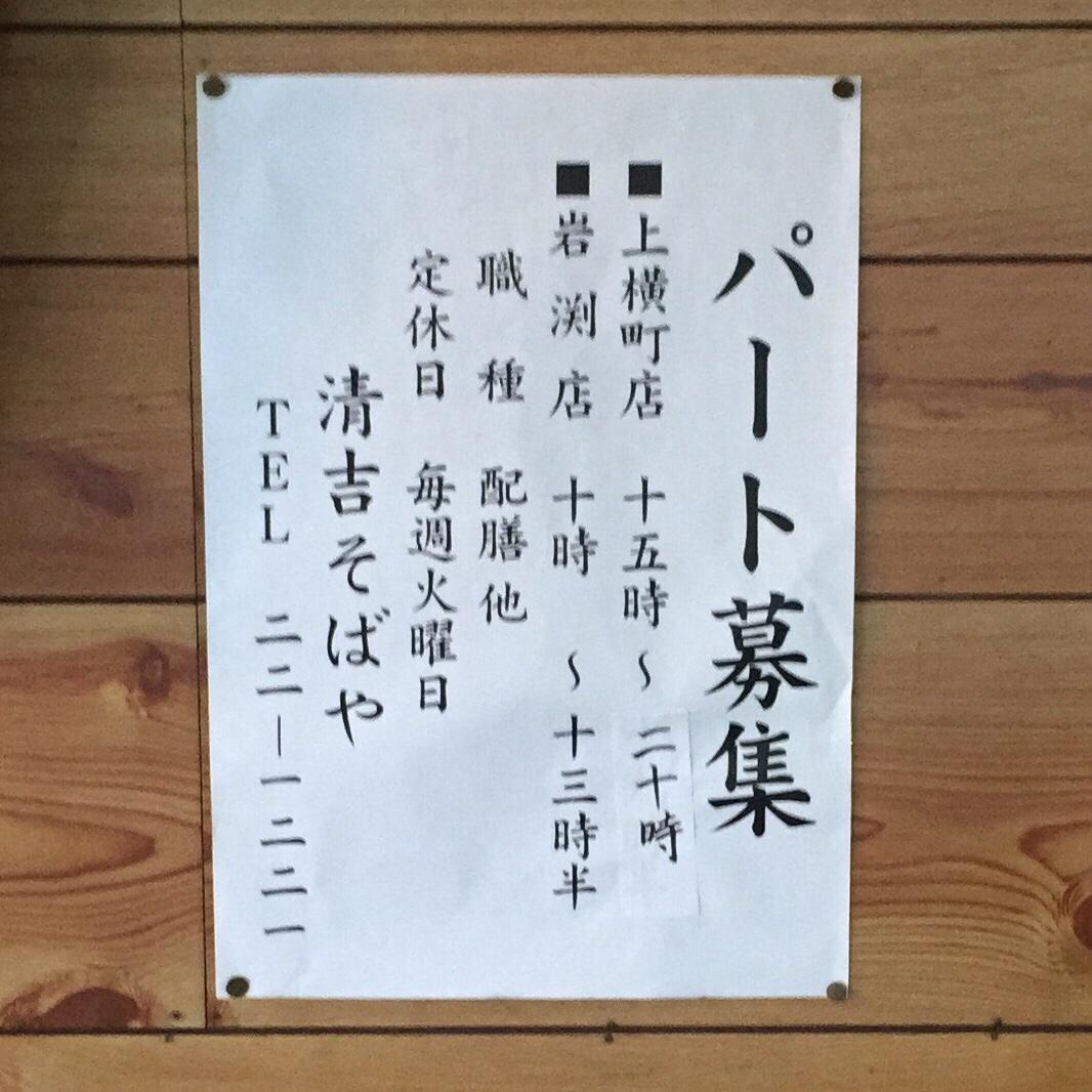 清吉そばや 岩渕支店 パート募集