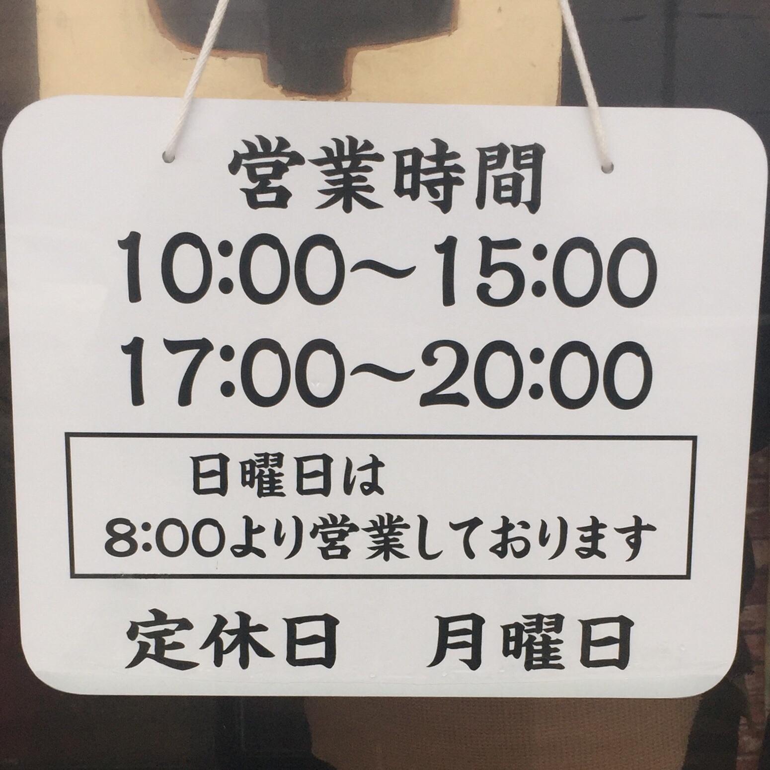 えびそば政宗 中野店 営業時間 営業案内 定休日