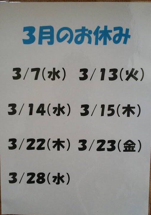 自家製麺 麺や二代目 夜来香 定休日 営業カレンダー