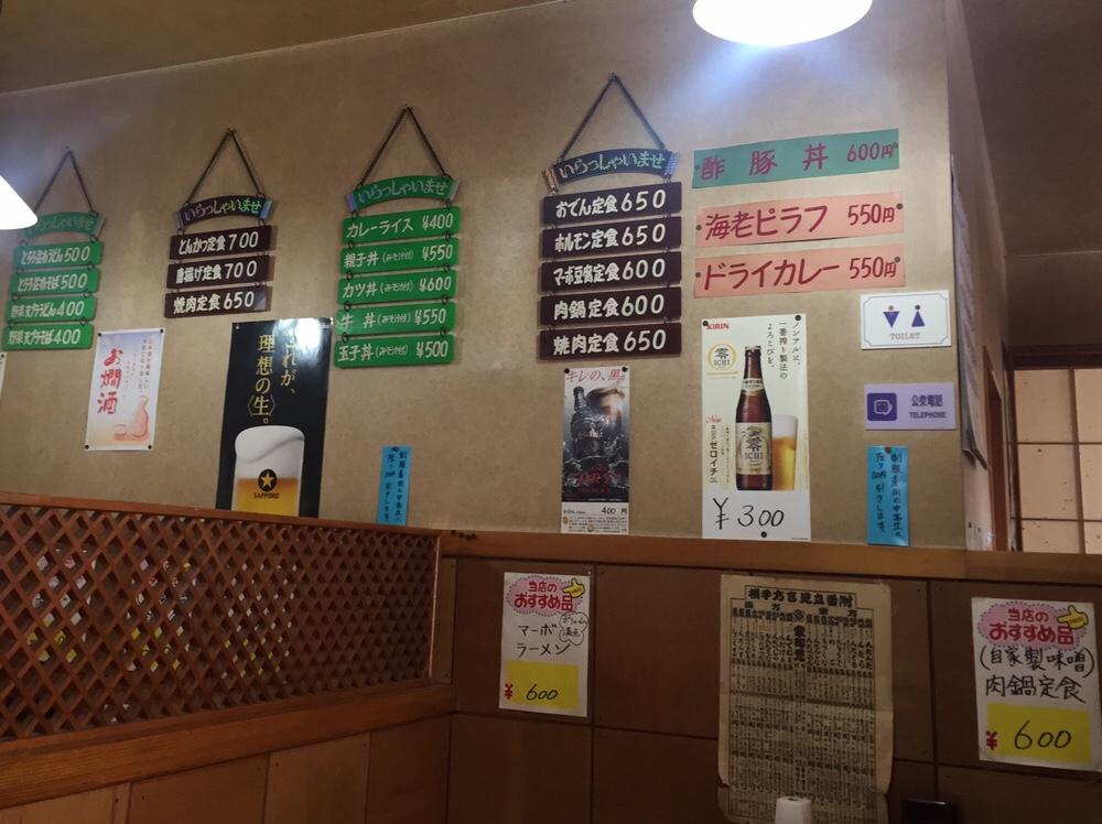 池田屋食堂 メニュー