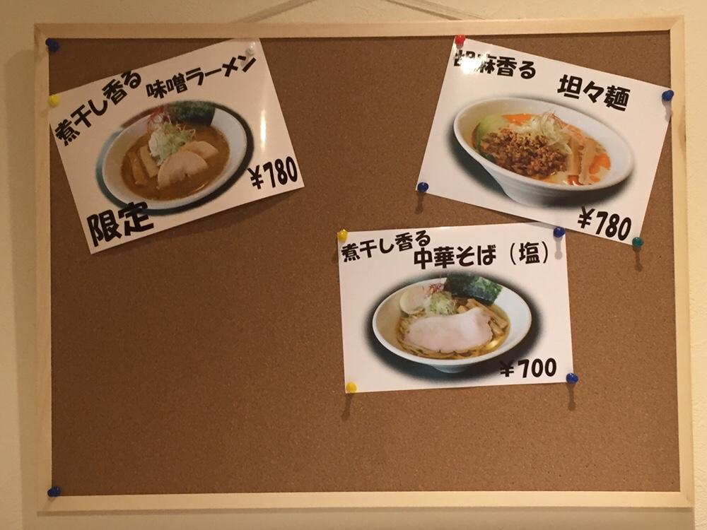 NOODLE SHOP KOUMITEI(香味亭) メニュー