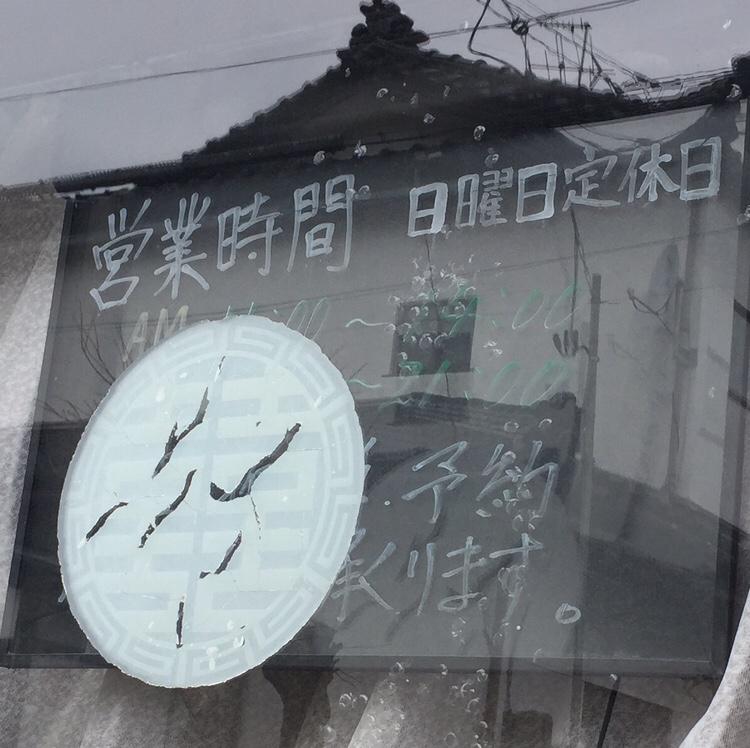清山食堂 営業時間 営業案内 定休日