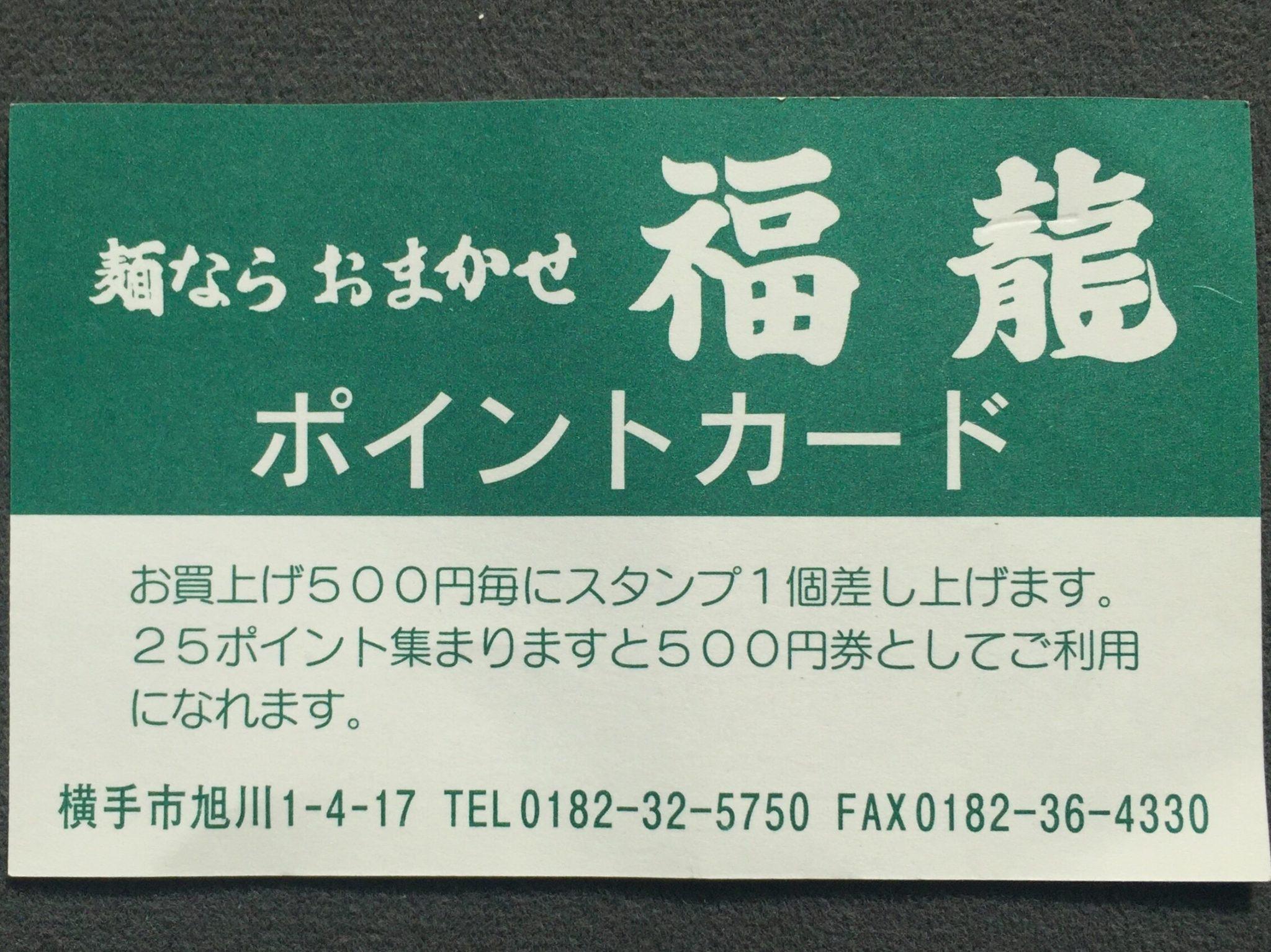 麺ならおまかせ 福龍 ポイントカード