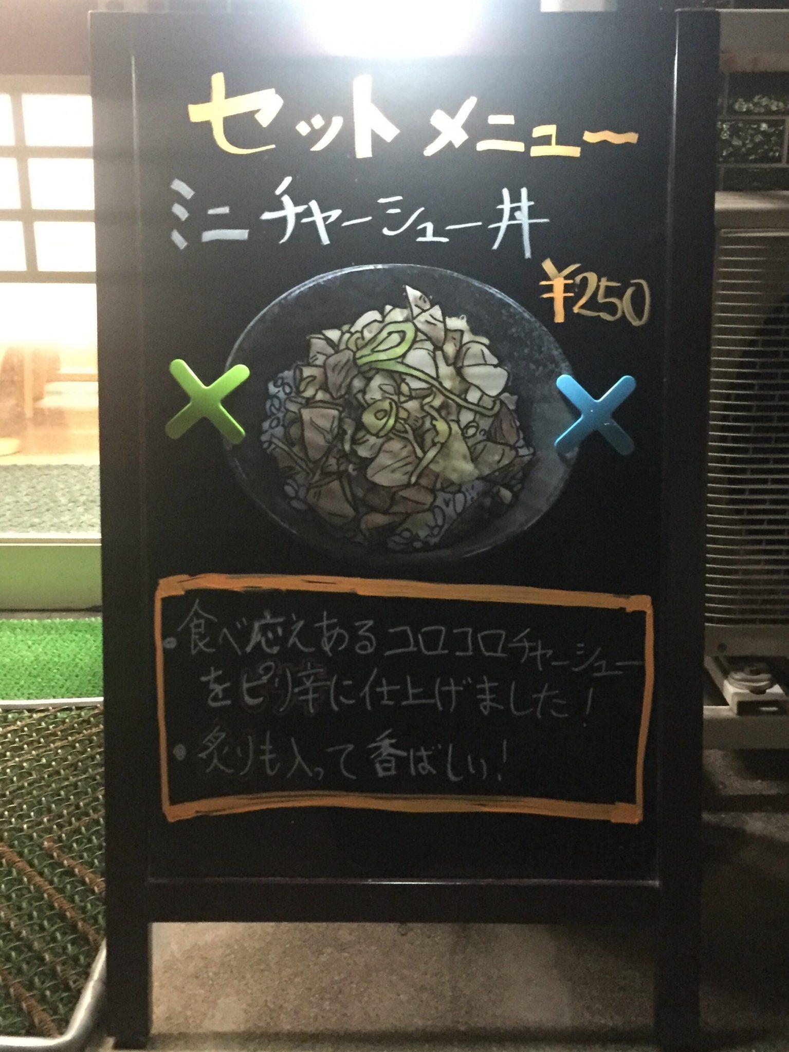 繁昌軒 支店 チャーシュー丼 看板
