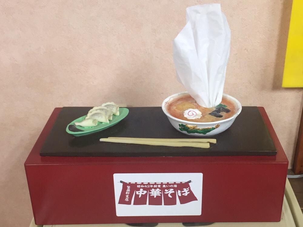 繁昌軒 支店 ラーメン ティッシュボックス