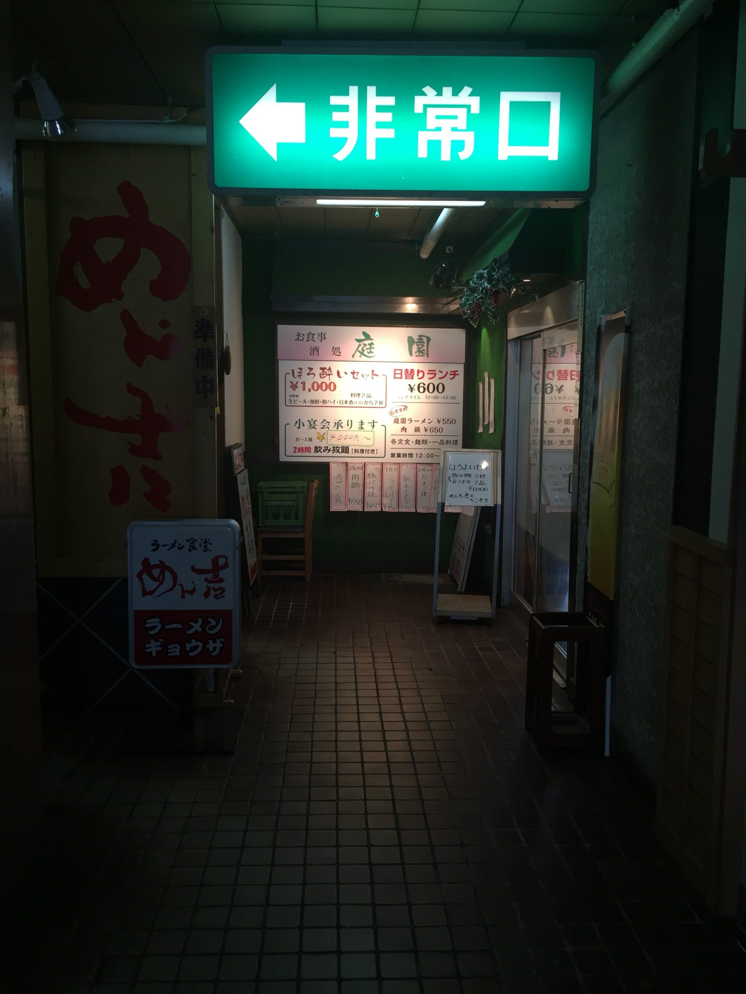 喫茶・お食事・酒処 庭園 外観