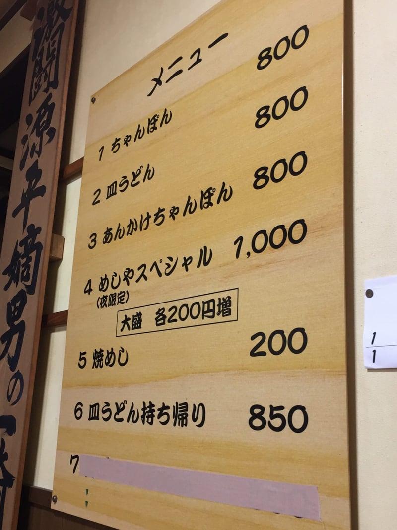めしやのちゃんぽん 秋田市土崎 メニュー