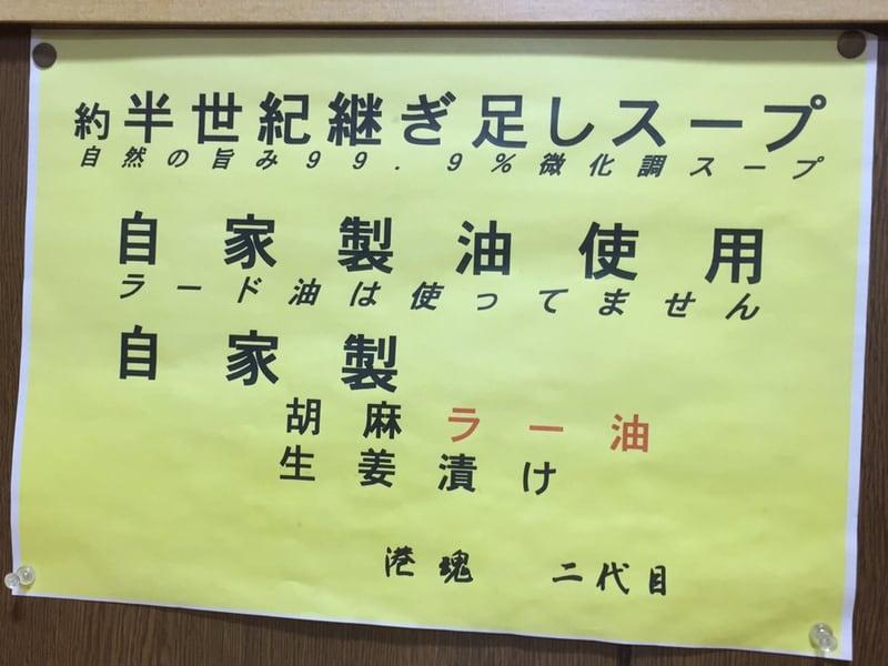 めしやのちゃんぽん 秋田市土崎 継ぎ足しスープ 営業案内
