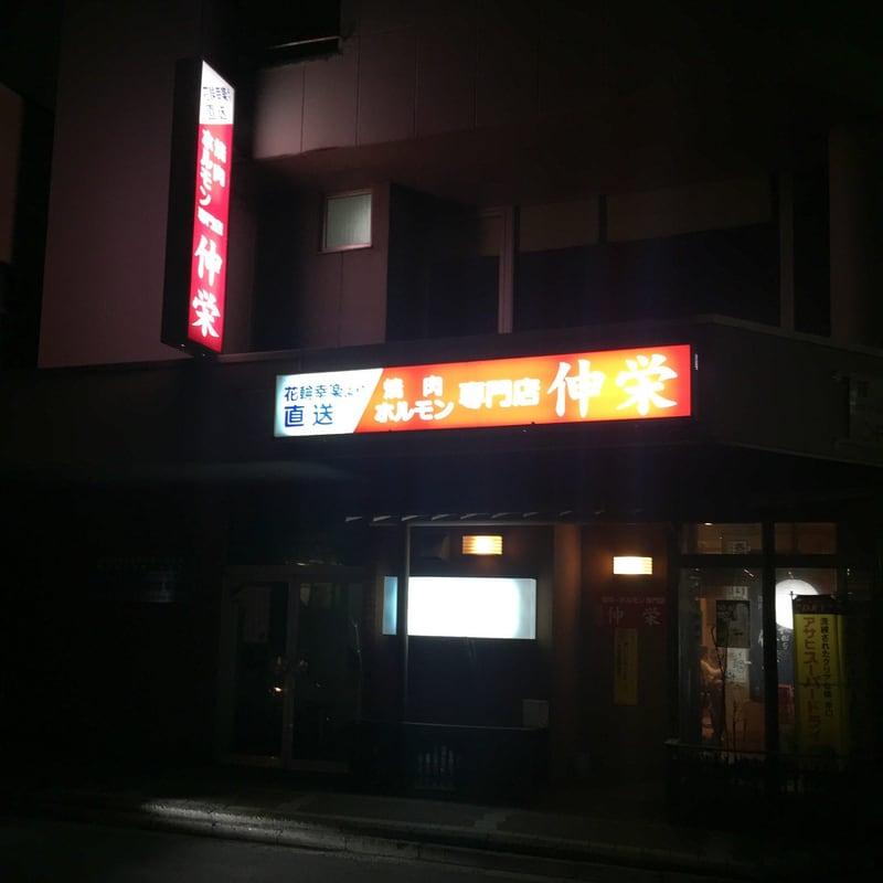 ホルモン伸栄 山王店 外観