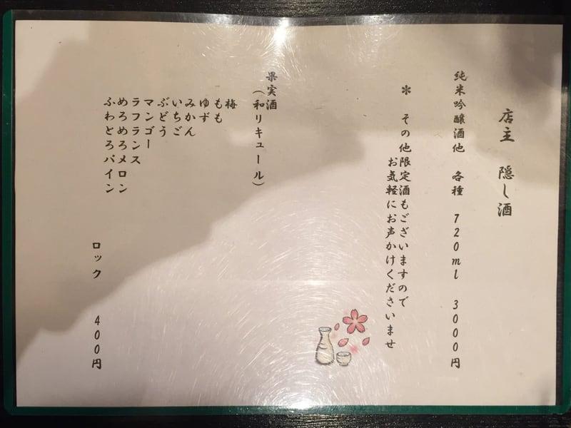 ホルモン伸栄 山王店 メニュー