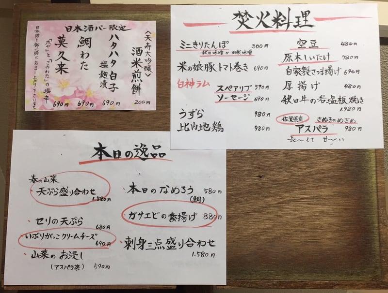 とっぴんぱらりのぷ 秋田市千秋 店頭メニュー