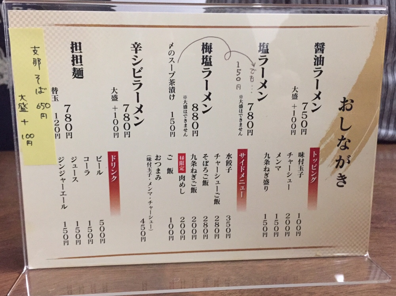 柳麺 多むら 本店 メニュー