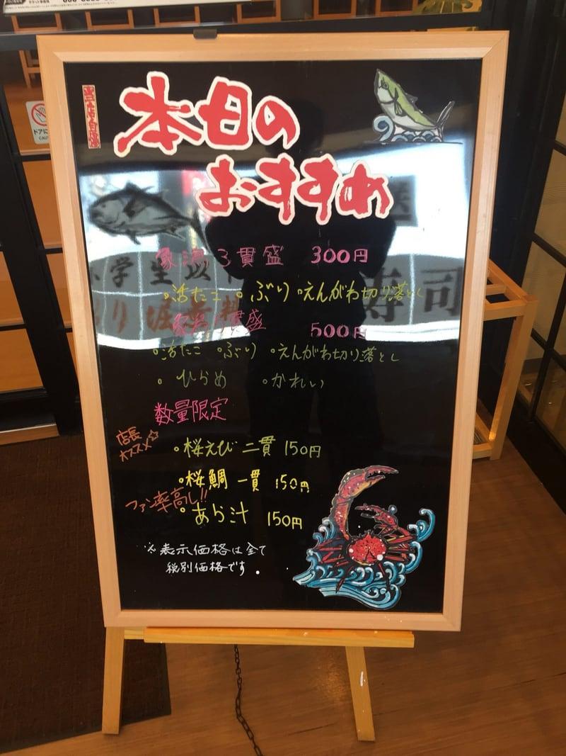 マルトイチ魚安商店 本日のおすすめ 看板