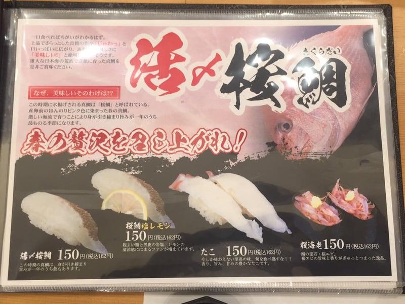 マルトイチ魚安商店 メニュー