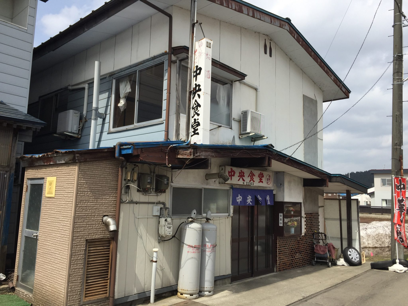 中央食堂 秋田県由利本荘市東由利 外観