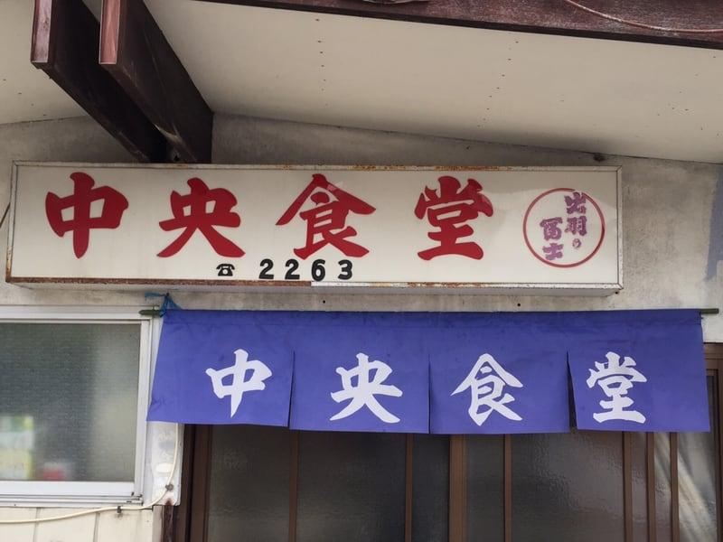 中央食堂 秋田県由利本荘市東由利 看板 暖簾