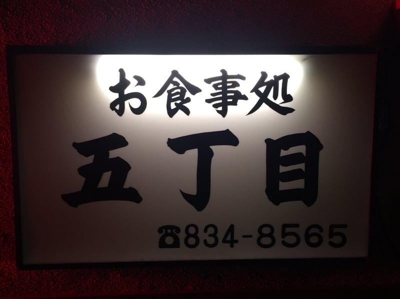 お食事処 五丁目 秋田市牛島 看板