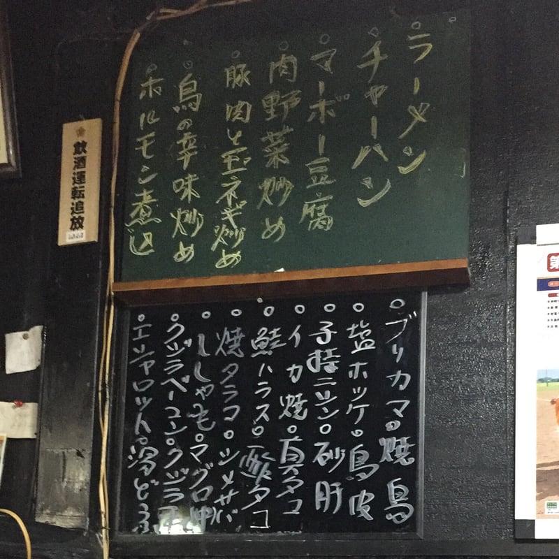 お食事処 五丁目 秋田市牛島 メニュー