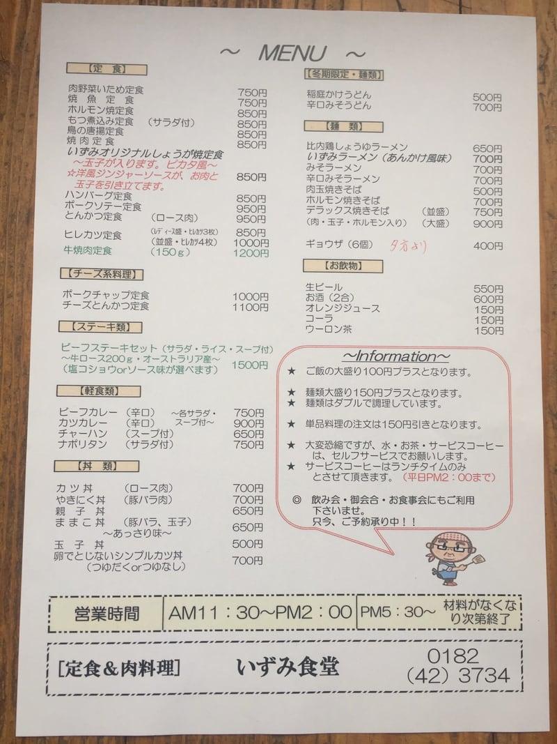 いずみ食堂 秋田県横手市十文字町 メニュー 営業時間 営業案内