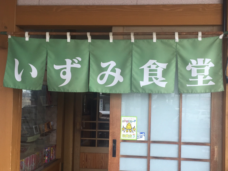 いずみ食堂 秋田県横手市十文字町 暖簾