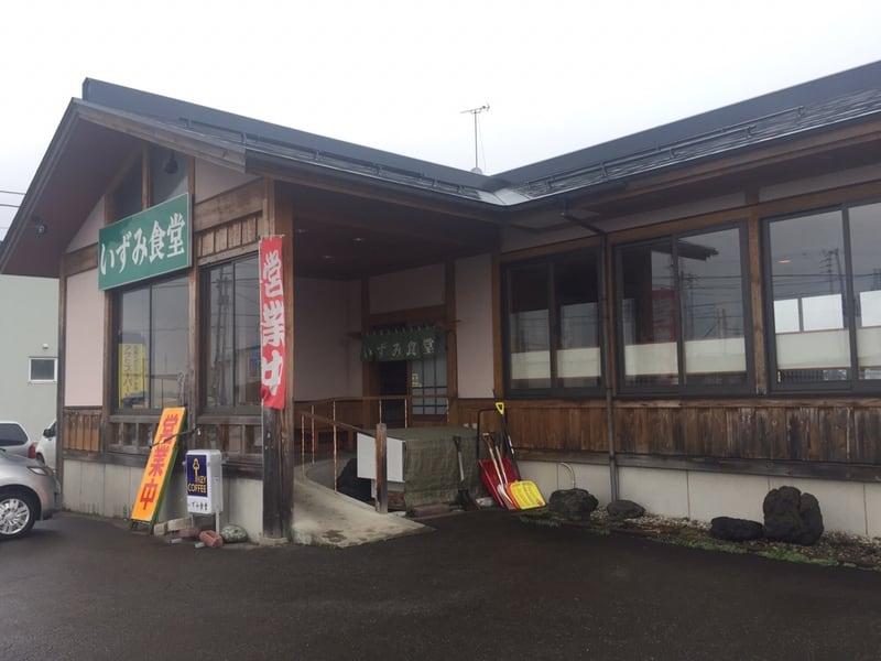 いずみ食堂 秋田県横手市十文字町 外観