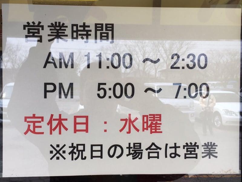 ごうん棒 秋田市外旭川 営業時間 営業案内 定休日