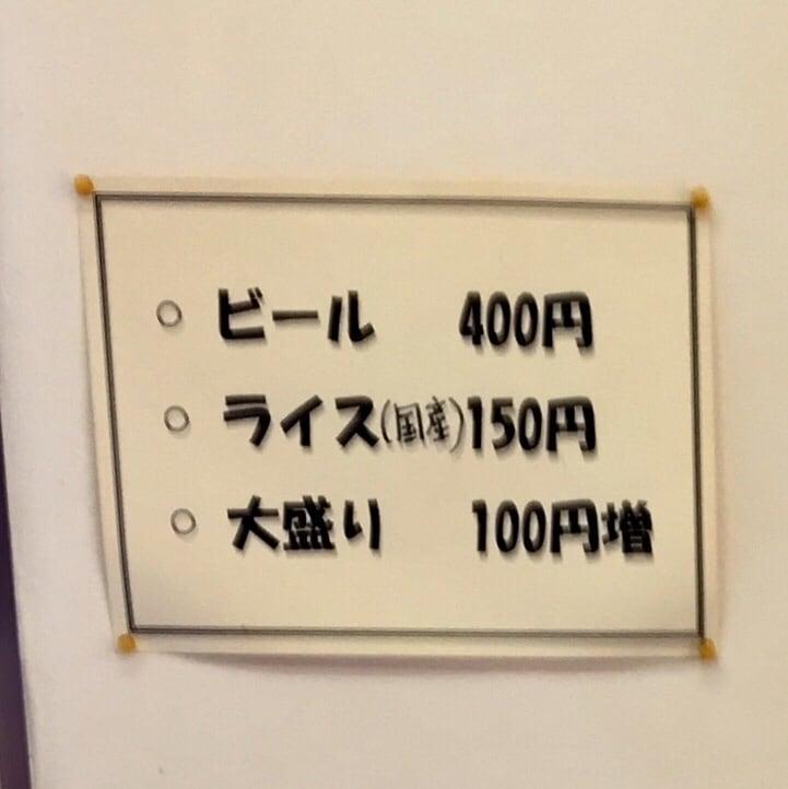 ごうん棒 秋田市外旭川 メニュー