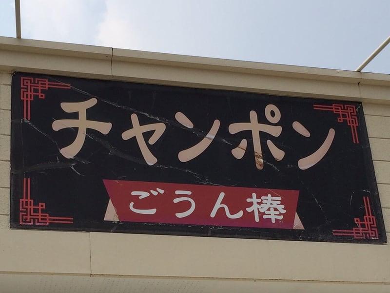 ごうん棒 秋田市外旭川 看板
