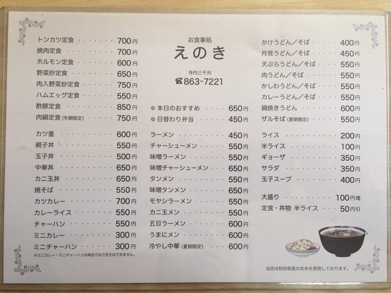 お食事処 えのき 秋田市寺内 メニュー