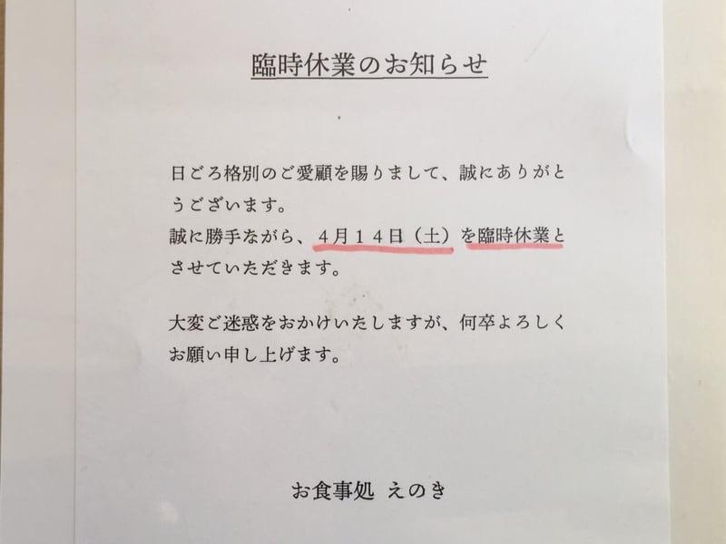 お食事処 えのき 秋田市寺内 営業案内 臨時休業