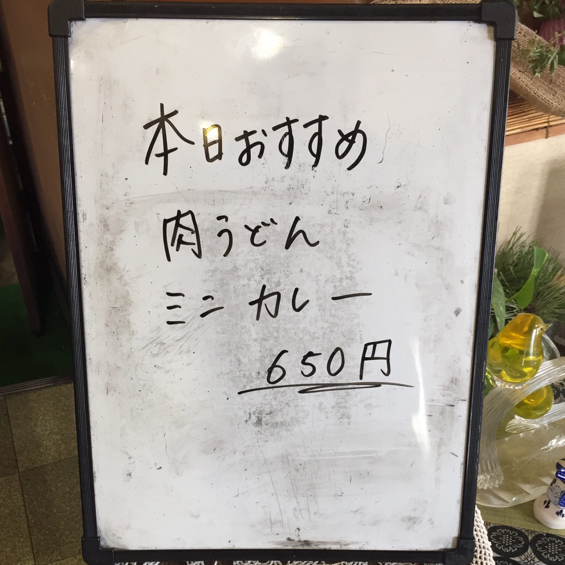 お食事処 えのき 秋田市寺内 メニュー 本日おすすめ