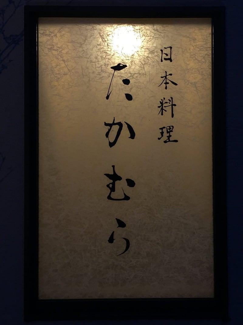 日本料理たかむら 秋田市大町 看板