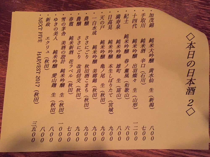 BAR JAH 秋田市大町 メニュー