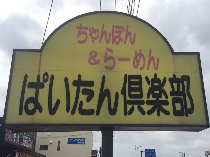 ぱいたん倶楽部 秋田市広面 看板