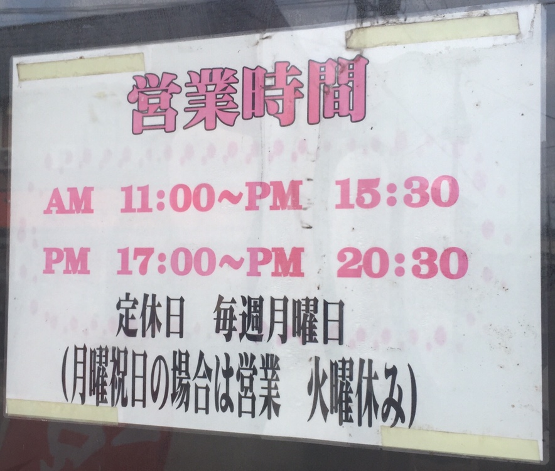 ぱいたん倶楽部 秋田市広面 営業時間 営業案内 定休日