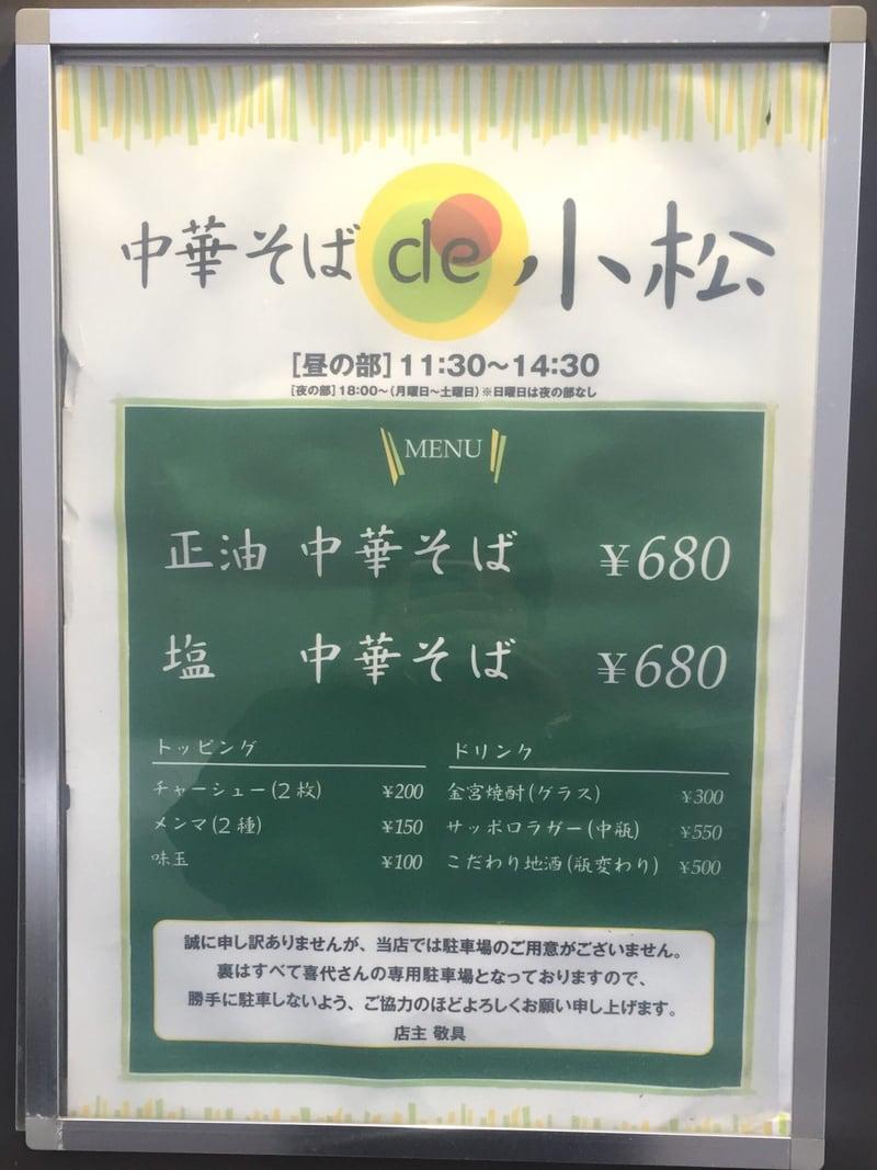 中華そばde小松 秋田県大仙市 営業時間 営業案内 定休日