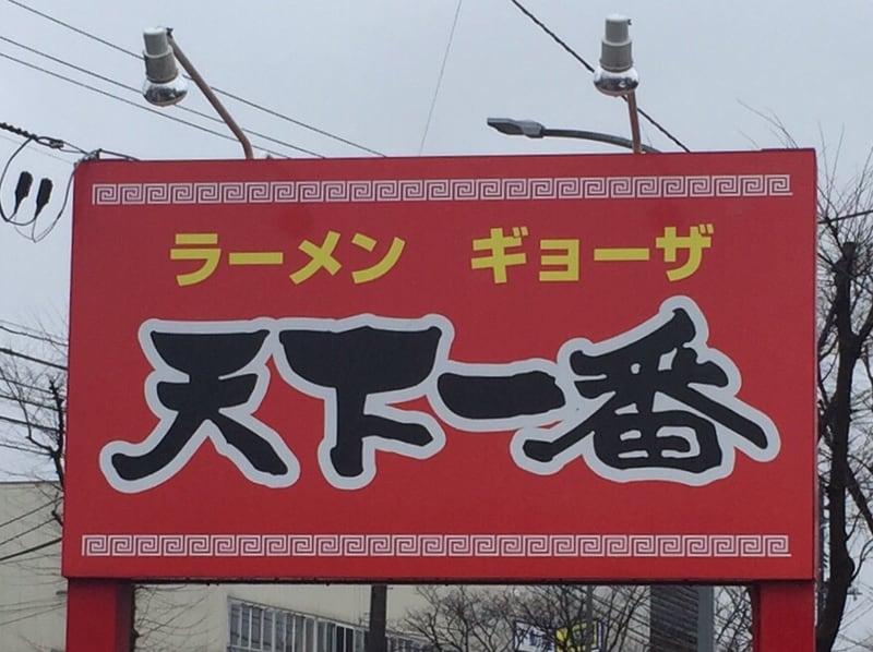 天下一番 保戸野総本店 秋田市 看板