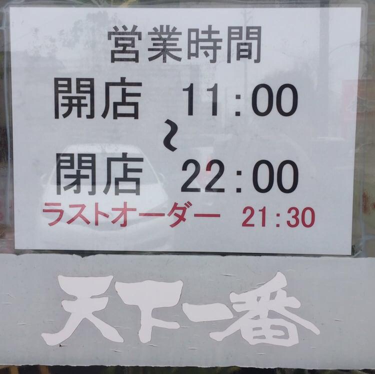 天下一番 保戸野総本店 秋田市 営業時間 営業案内