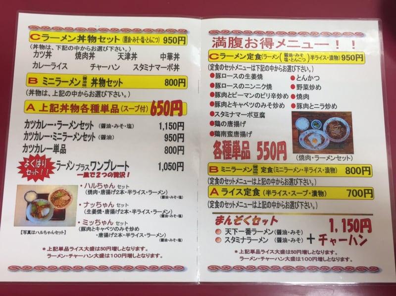 天下一番 保戸野総本店 秋田市 メニュー